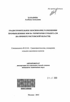 Градостроительное обоснование размещения промышленных зон на  Автореферат диссертации по теме Градостроительное обоснование размещения промышленных зон на территории субъекта РФ