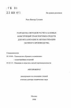 8afa71308 Автореферат диссертации по теме