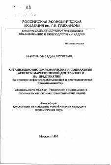 Организационно экономические и социальные аспекты маркетинговой  Автореферат по информатике вычислительной технике и управлению на тему Организационно экономические и социальные