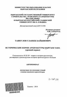 Исторические корни архитектуры Кыргызстана диссертация по  Автореферат диссертации по теме Исторические корни архитектуры Кыргызстана