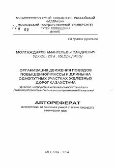 Организация движения поездов повышенной массы и длины на  Автореферат диссертации по теме Организация движения поездов повышенной массы и длины на однопутных участках железных дорог Казахстана