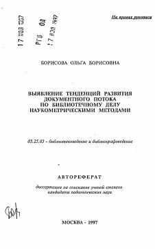 Терминологический словарь по библиотечному делу