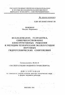 Резюме Начальник участка, Москва, по договоренности