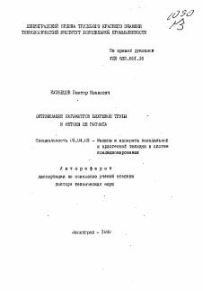 Оптимизация параметров вихревой трубы и методы ее расчета  Автореферат диссертации по теме Оптимизация параметров вихревой трубы и методы ее расчета