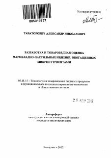 Разработка и товароведная оценка мармеладно пастильных изделий  Автореферат диссертации по теме Разработка и товароведная оценка мармеладно пастильных изделий обогащенных микронутриентами