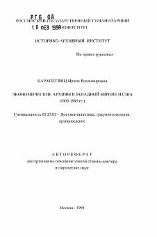 Экономические архивы в Западной Европе и США диссертация по  Автореферат диссертации по теме Экономические архивы в Западной Европе и США