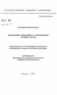 Иностранные инвестиции в экономической системе России диссертация  Автореферат диссертации по теме Иностранные инвестиции в экономической системе России