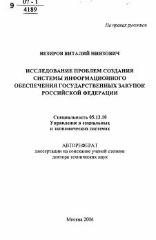 Исследование проблем создания системы информационного обеспечения  Автореферат диссертации по теме Исследование проблем создания системы информационного обеспечения государственных закупок Российской Федерации