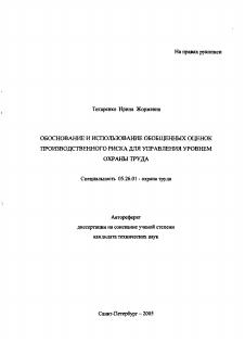 Обоснование и использование обобщенных оценок производственного  Автореферат диссертации по теме Обоснование и использование обобщенных оценок производственного риска для управления уровнем охраны труда