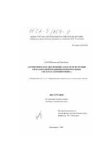 Алгоритмическое обеспечение средств регистрации сигналов в  Диссертация по приборостроению метрологии и информационно измерительным приборам и системам на тему Алгоритмическое