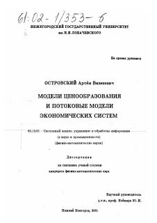 Модели ценообразования и потоковые модели экономических систем  Диссертация по информатике вычислительной технике и управлению на тему Модели ценообразования и потоковые модели
