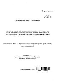Контроль шероховатости и упрочнения поверхности металлических  Автореферат диссертации по теме Контроль шероховатости и упрочнения поверхности металлических изделий обработанных ультразвуком