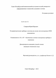 Колориметрические приборы и системы на основе оптоэлектронных rgb  Автореферат диссертации по теме Колориметрические приборы и системы на основе оптоэлектронных rgb компонентов