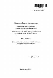 Общая теория документа методологическое обоснование диссертация  Автореферат диссертации по теме Общая теория документа методологическое обоснование