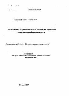 Исследование и разработка технологии комплексной переработки  Автореферат диссертации по теме Исследование и разработка технологии комплексной переработки отходов электронной промышленности