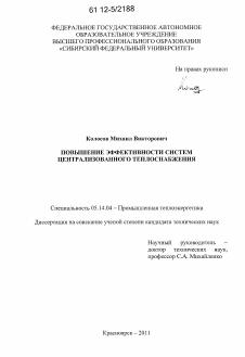 Повышение эффективности систем централизованного теплоснабжения  Автореферат диссертации по теме Повышение эффективности систем централизованного теплоснабжения