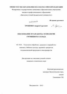 Обоснование и разработка технологии гречишного солода диссертация  Диссертация по технологии продовольственных продуктов на тему Обоснование и разработка технологии гречишного солода