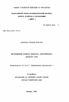 Дистанционный контроль процессов разноглубинного тралового лова  Автореферат диссертации по теме Дистанционный контроль процессов разноглубинного тралового лова