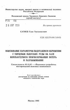 Обоснование параметров подэтажного обрушения с торцевым выпуском  Автореферат диссертации по теме Обоснование параметров подэтажного обрушения с торцевым выпуском руды на базе компьютерного прогнозирования потерь и