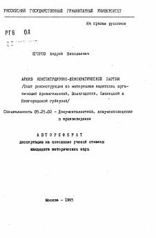 Архив конституционно демократической партии диссертация по  Автореферат диссертации по теме Архив конституционно демократической партии