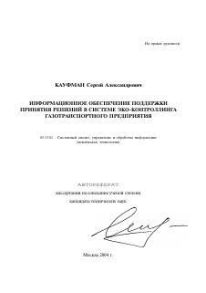 Информационное обеспечение поддержки принятия решений в системе  Автореферат диссертации по теме Информационное обеспечение поддержки принятия решений в системе эко контроллинга газотранспортного предприятия