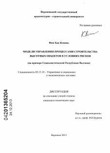Модели управления процессами строительства высотных объектов в  Диссертация по информатике вычислительной технике и управлению на тему Модели управления процессами строительства высотных