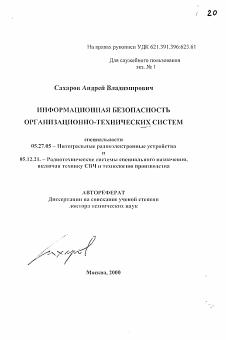 Информационная безопасность организационно технических систем  Автореферат диссертации по теме Информационная безопасность организационно технических систем