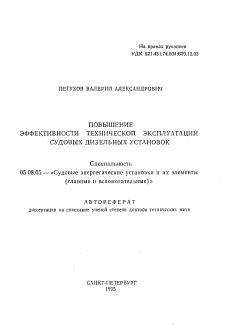 Повышение эффективности технической эксплуатации судовых дизельных  Автореферат диссертации по теме Повышение эффективности технической эксплуатации судовых дизельных установок