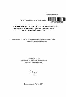 Контроль износа режущего инструмента на основе регистрации  Автореферат диссертации по теме Контроль износа режущего инструмента на основе регистрации удаленного сигнала акустической эмиссии