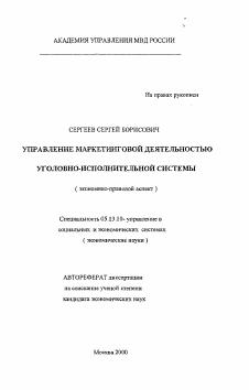Управление маркетинговой деятельностью уголовно исполнительной  Автореферат диссертации по теме Управление маркетинговой деятельностью уголовно исполнительной системы