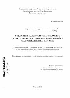 Управление качеством обслуживания в сетях спутниковой связи при  Диссертация по информатике вычислительной технике и управлению на тему Управление качеством обслуживания в сетях