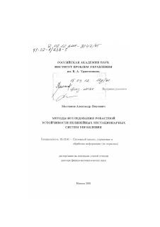 Методы исследования робастной устойчивости нелинейных  Диссертация по информатике вычислительной технике и управлению на тему Методы исследования робастной устойчивости нелинейных