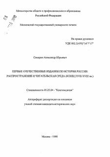Темы диссертаций по истории россии 1296