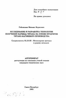 Тетрахлорид титана технические условия