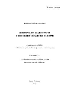 Персональная библиография в технологии управления знаниями  Автореферат диссертации по теме Персональная библиография в технологии управления знаниями