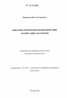 Мясникова наталья сергеевна диссертация 3548