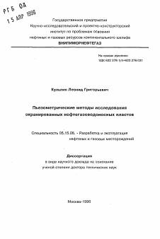 Пьезометрические методы исследования экранированных  Автореферат диссертации по теме Пьезометрические методы исследования экранированных нефтегазоводоносныхпластов