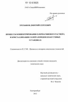 Автореферат халитов рифкат абдрахманович