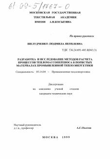 Темы диссертации по теплоэнергетике 7803