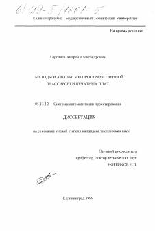 Методы и алгоритмы пространственной трассировки печатных плат  Диссертация по информатике вычислительной технике и управлению на тему Методы и алгоритмы пространственной трассировки