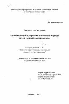 Микропроцессорные устройства измерения температуры на базе  Текст работы Ковалев Андрей Викторович диссертация по теме Элементы и устройства вычислительной техники и систем управления