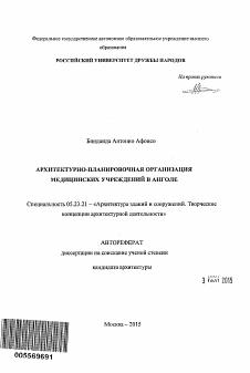Архитектурно планировочная организация медицинских учреждений в  Автореферат диссертации по теме Архитектурно планировочная организация медицинских учреждений в Анголе