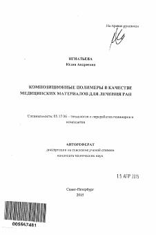 Композиционные полимеры в качестве медицинских материалов для  Автореферат диссертации по теме Композиционные полимеры в качестве медицинских материалов для лечения ран