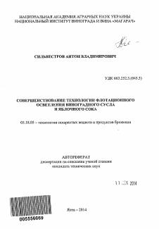 Совершенствование технологии флотационного осветления виноградного  Автореферат диссертации по теме Совершенствование технологии флотационного осветления виноградного сусла и яблочного сока