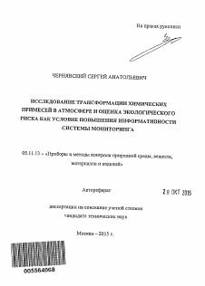 Темы магистерских диссертаций по экологическому мониторингу 670
