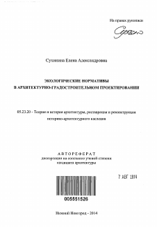 Экологические нормативы в архитектурно градостроительном  Автореферат диссертации по теме Экологические нормативы в архитектурно градостроительном проектировании