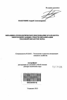 Пластины теплообменника КС 61 Тамбов Кожухотрубный конденсатор ONDA L 17.301.1524 Соликамск