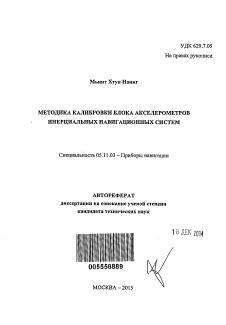 Методика калибровки блока акселерометров инерциальных  Автореферат по приборостроению метрологии и информационно измерительным приборам и системам на тему Методика