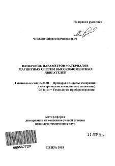 Измерение параметров материалов магнитных систем высокомоментных  Автореферат по приборостроению метрологии и информационно измерительным приборам и системам на тему Измерение