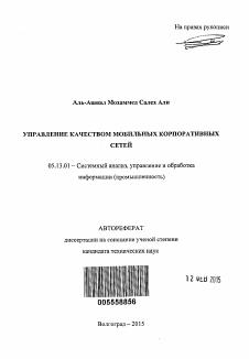 Управление качеством мобильных корпоративных сетей диссертация по  Автореферат диссертации по теме Управление качеством мобильных корпоративных сетей
